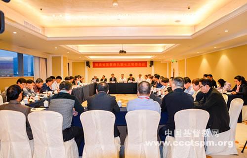 福建省基督教两会召开九届七次常委会议(图)