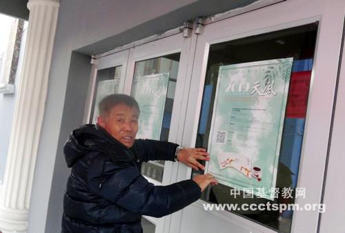 内蒙古自治区包头市基督教两会积极鼓励信徒订阅《天风》(图)