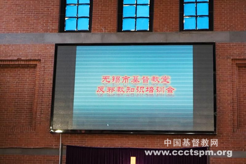 """江苏省无锡市基督教堂举办""""识别恩典福音""""义工学习会(图)"""