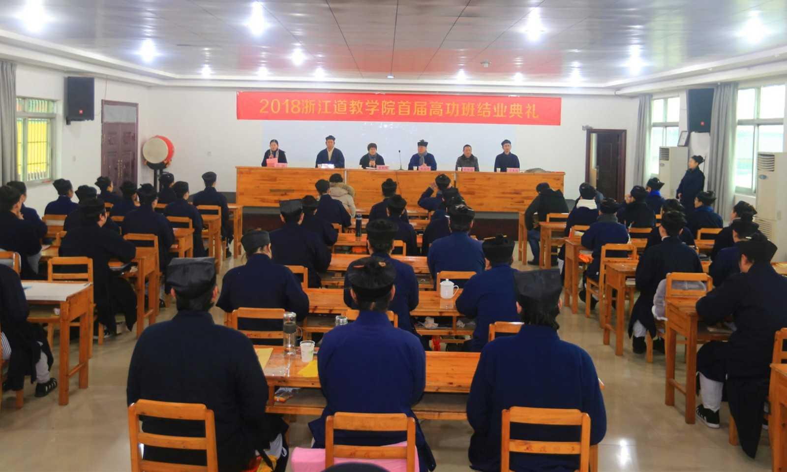 浙江道学院首届高功班在义乌城隍庙圆满结业(图)