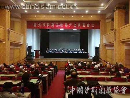 江苏省徐州市伊斯兰教第六次代表会议召开(图)