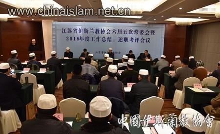 江苏省伊斯兰教协会在苏州召开六届五次常委会(图)