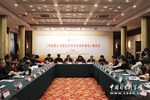 《马克思主义理论学科学术发展报告》研讨会在北京大学召开(图)