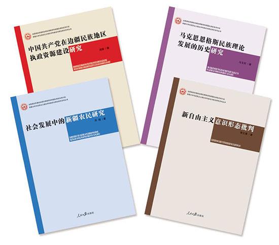 新疆大学马克思主义理论学科系列丛书出版(图)