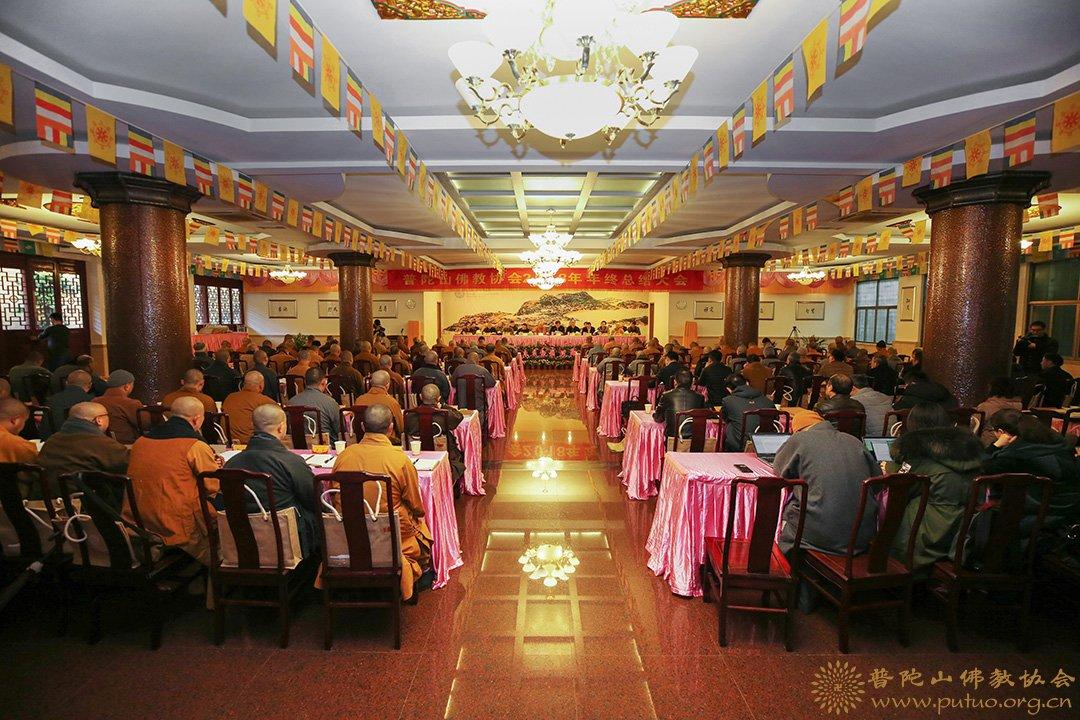 普陀山佛教协会2018年年终总结大会在普济禅寺召开(图)