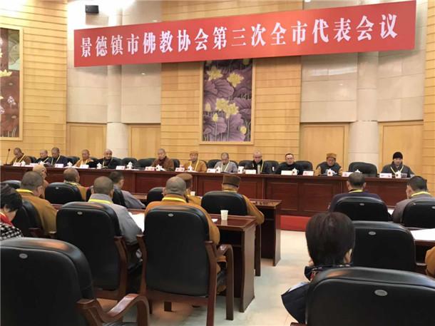江西省景德镇市佛教协会第三次全市代表会议在景德镇召开(图)