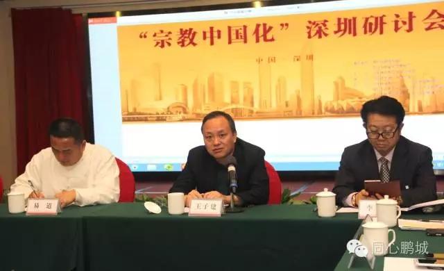 """""""宗教中国化""""研讨会在深圳举行:树立大国文化自信 支持宗教坚持中国化(图)"""