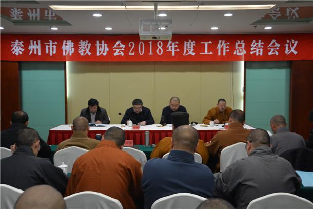 江苏省泰州市佛教协会2018年度工作总结述职考评会议圆满召开(图)