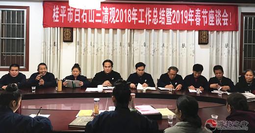广西桂平白石山三清观举行2018总结暨2019春节座谈会(图)