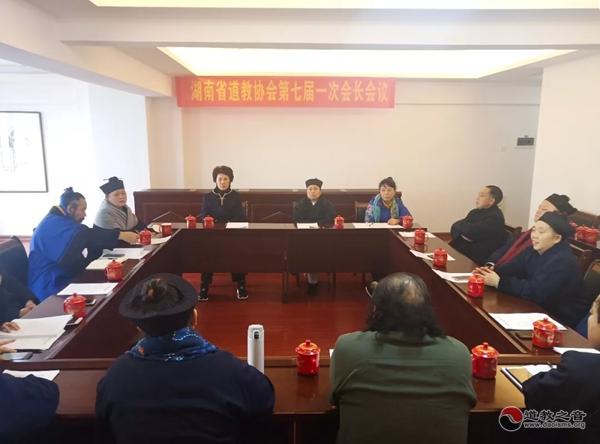 湖南省道教协会第七届一次会长会议在长沙召开(图)