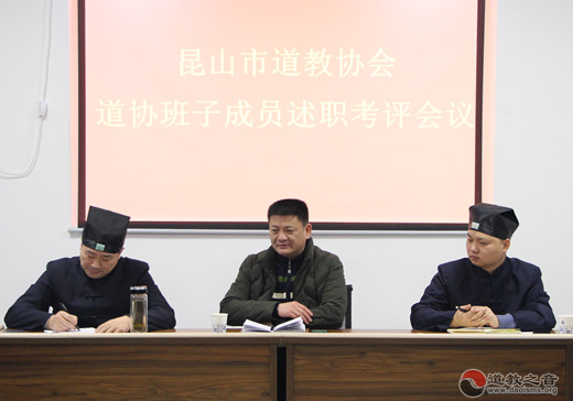 江苏省昆山市道教协会班子成员举行述职考评会议(图)