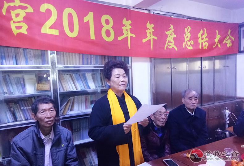 福建省厦门朝宗宫举行2018年底总结大会(图)