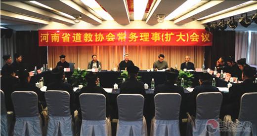 河南省道教协会常务理事会议在郑州召开(图)