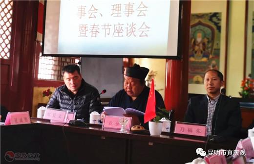 云南省昆明市道教协会四届二次常务理事会、理事会召开(图)
