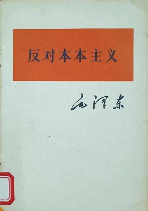 对形式主义官僚主义的历史哲学探究(图)