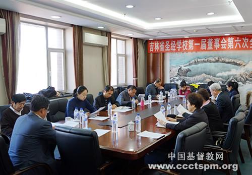 吉林省圣经学校第一届董事会第六次全体会议(图)