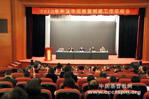 北京市基督教两会召开2018年工作总结会暨全委会(图)