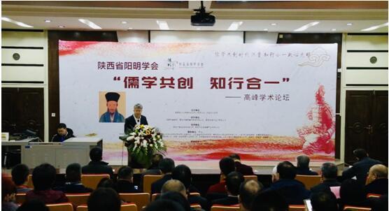 """""""儒学共创 知行合一""""学术高峰论坛在西安外事学院举行(图)"""
