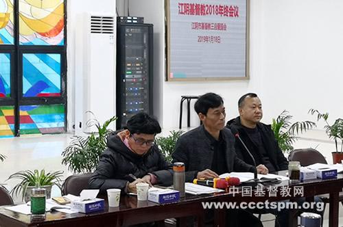 江苏省江阴市基督教会举行2018年终总结会(图)