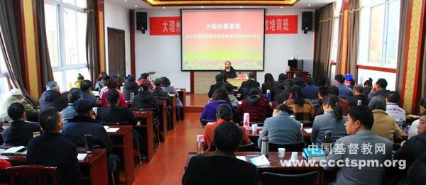 云南省大理白族自治州基督教基督教两会举办教牧培训班(图)