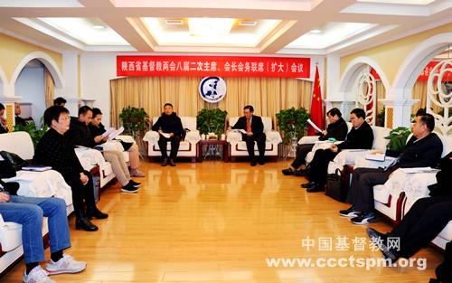 陕西省基督教两会八届二次主席、会长会务联席(扩大)会议顺利召开(图)