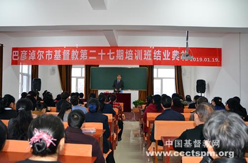 内蒙古自治区巴彦淖尔市基督教两会第二十七期培训班圆满结业(图)