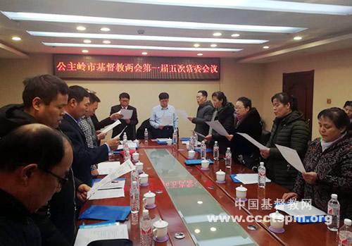 吉林省公主岭市基督教两会召开第一届第五次常委会议(图)