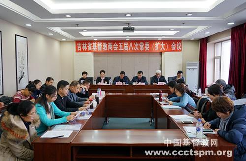 吉林省基督教两会召开第五届第八次常委会(图)