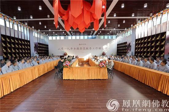 本焕学院举行2019年教学工作研讨会(图)