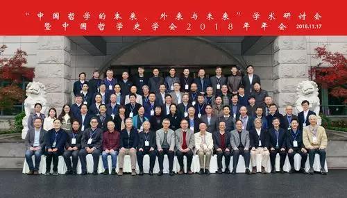 """【综述】中国哲学的本来、外来与未来""""学术研讨会暨中国哲学史学会2018年年会在杭州召开(图)"""