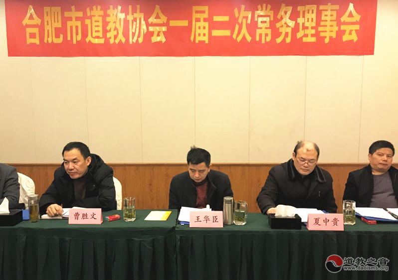 安徽省合肥市道教协会召开一届二次常务理事会议(图)