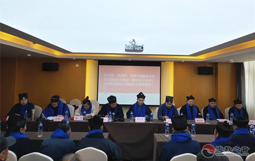 湖北咸宁赤壁市道教协会召开2018年终总结会(图)