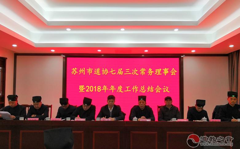 江苏省苏州市道教协会召开七届三次常务理事会曁2018年年度工作总结会议(图)