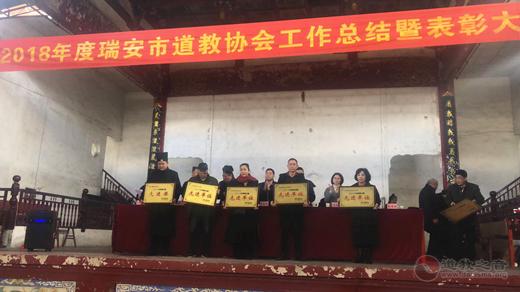 浙江温州瑞安市道教协会举行2018年度工作总结暨表彰大会(图)