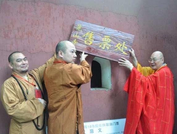 依法治理佛教道教商业化问题(图)