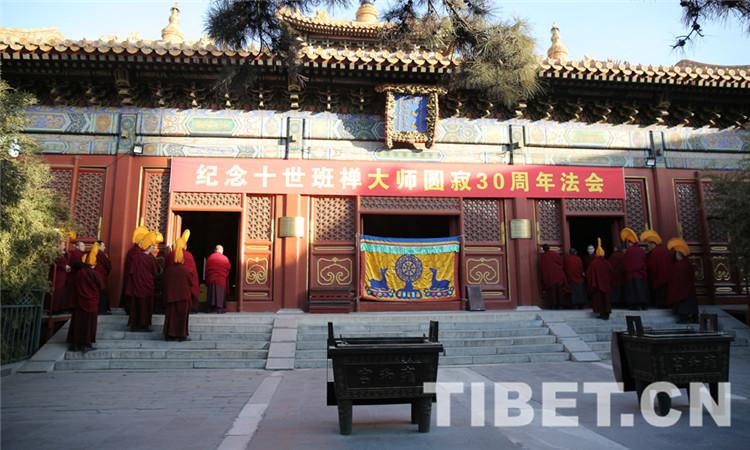 雍和宫举办法会纪念十世班禅大师(图)