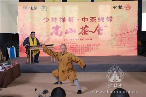"""""""少林禅茶 中茶蝴蝶""""——嵩山茶会在少林寺举办(图)"""
