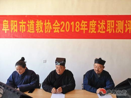 安徽省阜阳市道教协会召开2018年度述职测评会(图)
