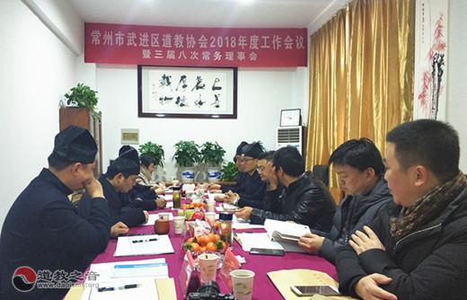 江苏常州武进区道教协会召开2018年度工作会(图)