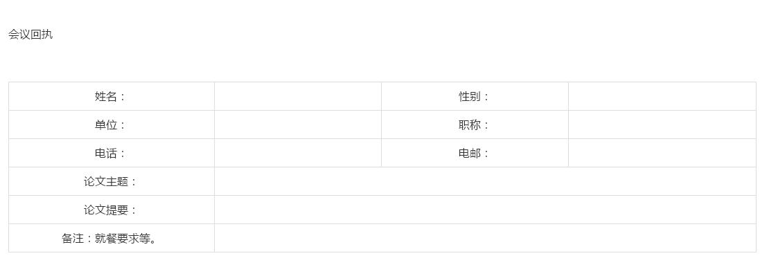 上海市宗教学会第十四届青年学者论坛征稿通知(2019)(图)