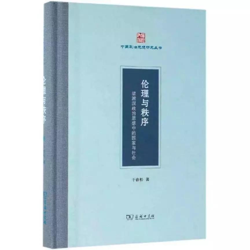 北京大学儒学研究院干春松教授著《伦理与秩序:梁漱溟政治思想中的国家与社会》出版(图)