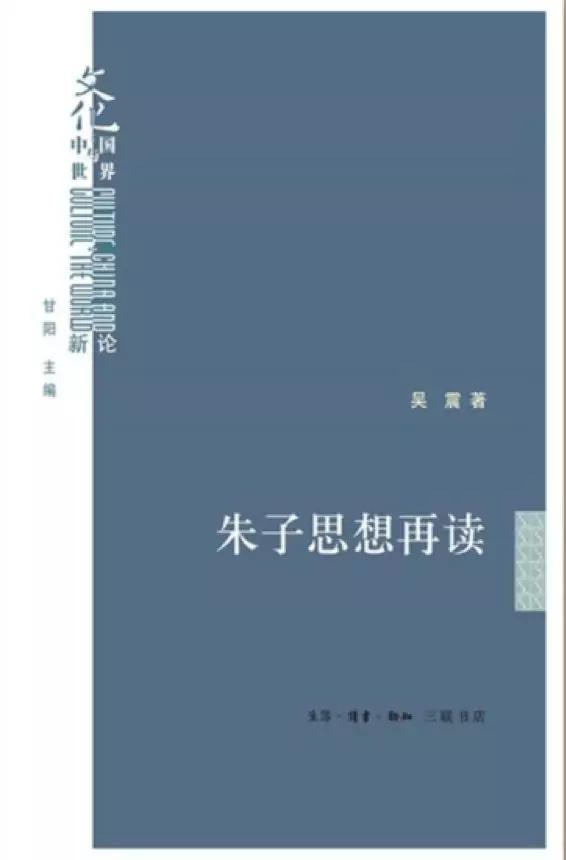 复旦大学哲学学院吴震教授著《朱子思想再读》出版(图)