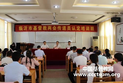 山东省临沂市基督教两会举办传道员认定培训班(图)
