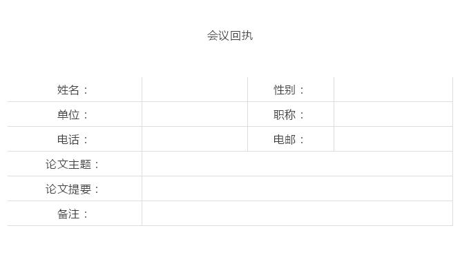 【征文】上海市宗教学会第十四届青年学者论坛(2019)(图)