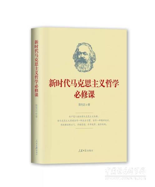 《新时代马克思主义哲学必修课》(图)