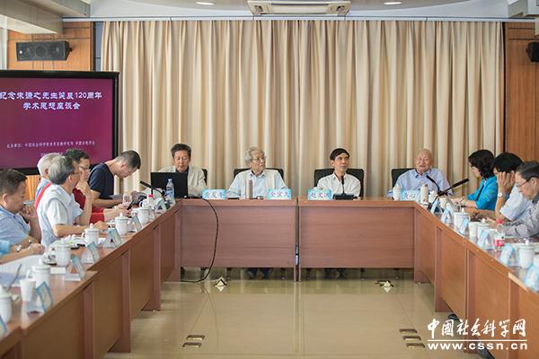 纪念朱谦之研究员120周年诞辰学术思想座谈会在北京召开(图)