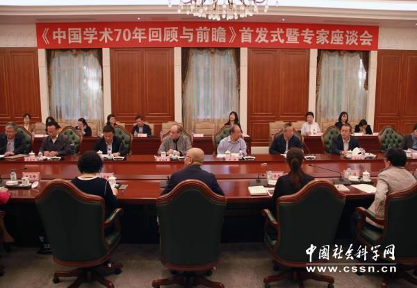 《中国学术70年回顾与前瞻》首发式暨专家座谈会在长春召开(图)