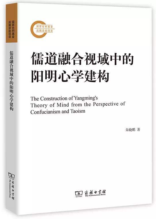 杭州师范大学中国哲学与文化研究所朱晓鹏教授著《儒道融合视域中的阳明心学建构》(图)