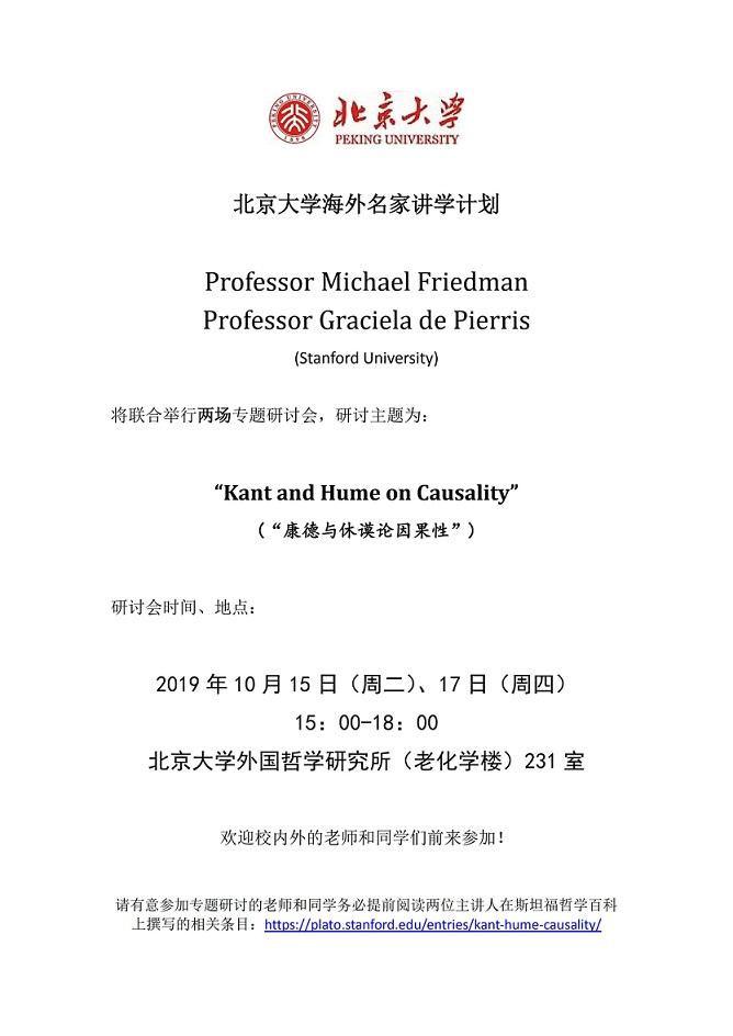 2019年10月15日-10月28日:美国斯坦福大学哲学系迈克尔·弗里德曼教授2019年北京大学讲座计划(图)