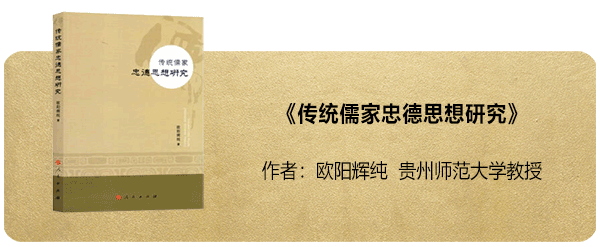 《传统儒家忠德思想研究》(图)